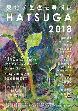HATSUGA 2018 表