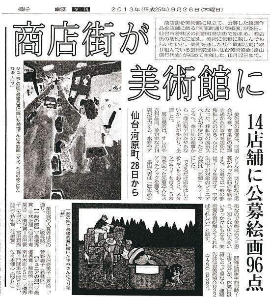 2013年9月26日(木)河北新報夕刊
