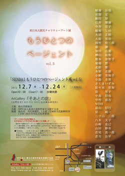 東日本大震災チャリティーアート展 SENDAIもうひとつのページェント展Vol.5