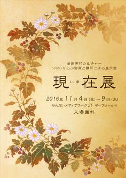 2016 現在(いま)展