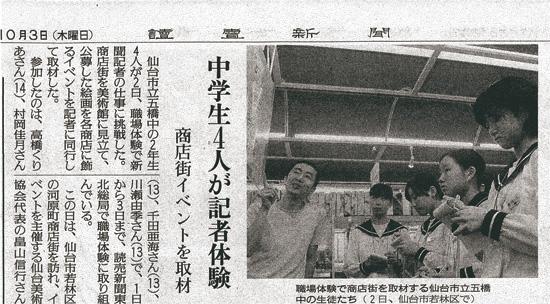 2013年10月3日(木)讀賣新報