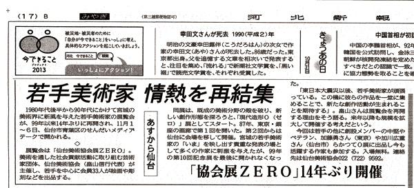 2013年11月河北新報